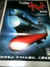 Yamato_bigpos