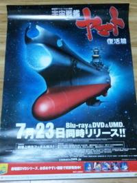 Yamato_hukkatsuhen_poster