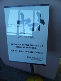 Yamato_tajimi1