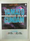 Gakuhu_yamato_gundam