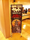Yamato2199_hasshin4