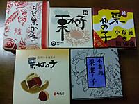 Kurikanoko