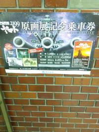 Gengaten_joushaken2
